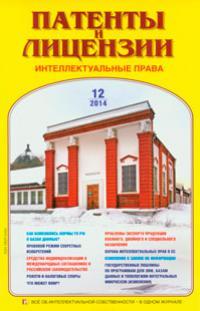 ПАТЕНТЫ И ЛИЦЕНЗИИ 2014, № 12