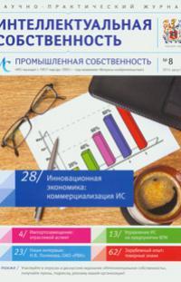 ИНТЕЛЛЕКТУАЛЬНАЯ СОБСТВЕННОСТЬ, ПРОМЫШЛЕННАЯ СОБСТВЕННОСТЬ 2014, № 8