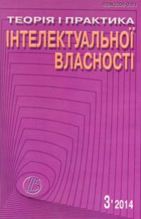 ТЕОРІЯ І ПРАКТИКА ІНТЕЛЕКТУАЛЬНОЇ ВЛАСНОСТІ  2014, № 3