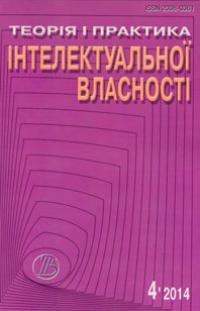 ТЕОРІЯ І ПРАКТИКА ІНТЕЛЕКТУАЛЬНОЇ ВЛАСНОСТІ  2014, № 4