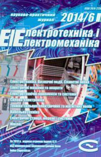 ЕЛЕКТРОТЕХНІКА І ЕЛЕКТРОМЕХАНІКА 2014, № 6
