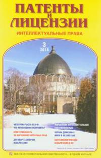ПАТЕНТЫ И ЛИЦЕНЗИИ 2015, № 3