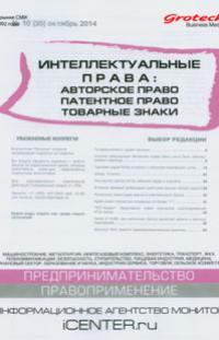 ИНТЕЛЛЕКТУАЛЬНЫЕ ПРАВА: АВТОРСКОЕ ПРАВО, ПАТЕНТНОЕ ПРАВО, ТОВАРНЫЕ ЗНАКИ 2014, № 10