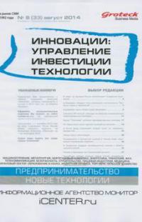 ИННОВАЦИИ: УПРАВЛЕНИЕ, ИНВЕСТИЦИИ, ТЕХНОЛОГИИ 2014, № 8