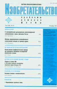 ИЗОБРЕТАТЕЛЬСТВО 2014, № 11