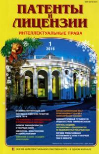 ПАТЕНТЫ И ЛИЦЕНЗИИ. ИНТЕЛЛЕКТУАЛЬНЫЕ ПРАВА 2016, № 2