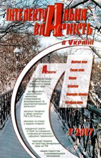 Інтелектуальна власність в Україні 2017, №1