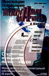 ІНТЕЛЕКТУАЛЬНА ВЛАСНІСТЬ В УКРАЇНІ 2017, №4