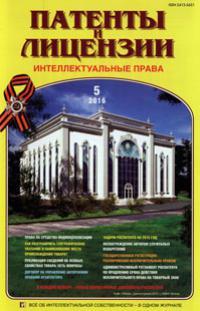 ПАТЕНТЫ И ЛИЦЕНЗИИ. ИНТЕЛЛЕКТУАЛЬНЫЕ ПРАВА 2016, №5