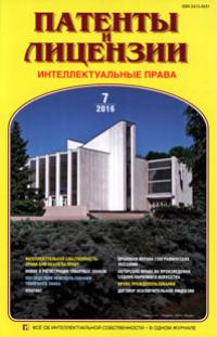ПАТЕНТЫ И ЛИЦЕНЗИИ. ИНТЕЛЛЕКТУАЛЬНЫЕ ПРАВА 2016, №7