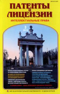 ПАТЕНТЫ И ЛИЦЕНЗИИ. ИНТЕЛЛЕКТУАЛЬНЫЕ ПРАВА 2016, №3