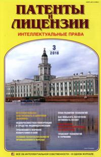 ПАТЕНТЫ И ЛИЦЕНЗИИ. ИНТЕЛЛЕКТУАЛЬНЫЕ ПРАВА 2018, №3