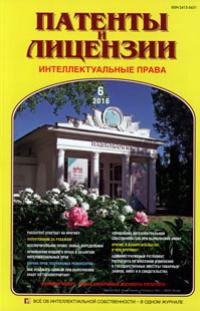 ПАТЕНТЫ И ЛИЦЕНЗИИ. ИНТЕЛЛЕКТУАЛЬНЫЕ ПРАВА 2016, №6
