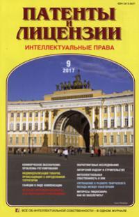 ПАТЕНТЫ И ЛИЦЕНЗИИ. ИНТЕЛЛЕКТУАЛЬНЫЕ ПРАВА 2017, №9