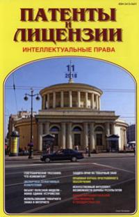 ПАТЕНТЫ И ЛИЦЕНЗИИ. ИНТЕЛЛЕКТУАЛЬНЫЕ ПРАВА 2018, №11