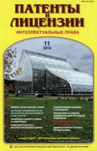 ПАТЕНТЫ И ЛИЦЕНЗИИ. ИНТЕЛЛЕКТУАЛЬНЫЕ ПРАВА 2016, №11