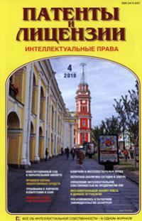 ПАТЕНТЫ И ЛИЦЕНЗИИ. ИНТЕЛЛЕКТУАЛЬНЫЕ ПРАВА 2018, №4