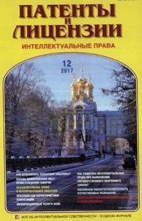 ПАТЕНТЫ И ЛИЦЕНЗИИ. ИНТЕЛЛЕКТУАЛЬНЫЕ ПРАВА 2017, №12
