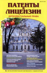 ПАТЕНТЫ И ЛИЦЕНЗИИ. ИНТЕЛЛЕКТУАЛЬНЫЕ ПРАВА 2018, №1