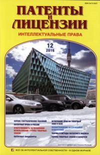 ПАТЕНТЫ И ЛИЦЕНЗИИ. ИНТЕЛЛЕКТУАЛЬНЫЕ ПРАВА 2016, №12