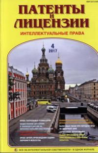 ПАТЕНТЫ И ЛИЦЕНЗИИ. ИНТЕЛЛЕКТУАЛЬНЫЕ ПРАВА 2017, №4