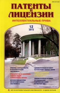 ПАТЕНТЫ И ЛИЦЕНЗИИ. ИНТЕЛЛЕКТУАЛЬНЫЕ ПРАВА 2015, № 12