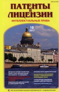 ПАТЕНТЫ И ЛИЦЕНЗИИ. ИНТЕЛЛЕКТУАЛЬНЫЕ ПРАВА 2017, №10
