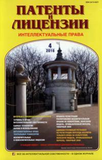 ПАТЕНТЫ И ЛИЦЕНЗИИ. ИНТЕЛЛЕКТУАЛЬНЫЕ ПРАВА 2016, №4