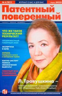 ЖУРНАЛ «ПАТЕНТНЫЙ ПОВЕРЕННЫЙ» №6, 2013