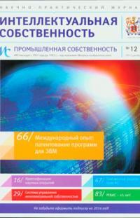 ИНТЕЛЛЕКТУАЛЬНАЯ СОБСТВЕННОСТЬ: ПРОМЫШЛЕННАЯ СОБСТВЕННОСТЬ №12, 2013
