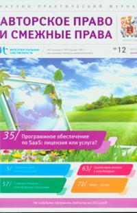 ИНТЕЛЛЕКТУАЛЬНАЯ СОБСТВЕННОСТЬ: АВТОРСКОЕ ПРАВО И СМЕЖНЫЕ ПРАВА №12, 2013