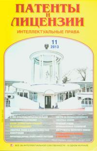ПАТЕНТЫ И ЛИЦЕНЗИИ №11, 2013