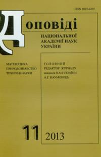 ДОПОВІДІ НАЦІОНАЛЬНОЇ АКАДЕМІЇ НАУК УКРАЇНИ №11, 2013