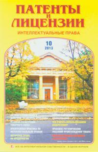ПАТЕНТЫ И ЛИЦЕНЗИИ №10, 2013