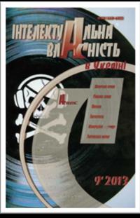ІНТЕЛЕКУТАЛЬНА ВЛАСНІСТЬ В УКРАЇНІ №9, 2013