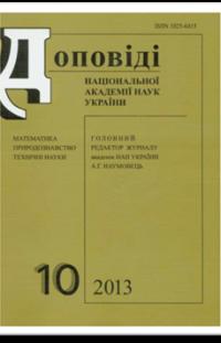ДОПОВІДІ НАЦІОНАЛЬНОЇ АКАДЕМІЇ НАУК УКРАЇНИ №10, 2013