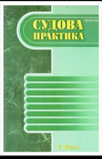 СУДОВА ПРАКТИКА 7-8, 2013