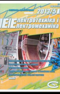 ЕЛЕКТРОТЕХНІКА І ЕЛЕКТРОМЕХАНІКА №5, 2013
