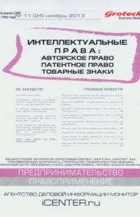 ИНТЕЛЛЕКТУАЛЬНЫЕ ПРАВА: АВТОРСКОЕ ПРАВО ПАТЕНТОЕ ПРАВО ТОВАРНЫЕ ЗНАКИ №11(24) ноябрь 2013