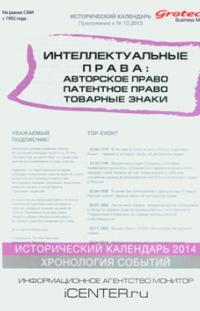 ИСТОРИЧЕСКИЙ КАЛЕНДАРЬ Приложение к № 12.2013