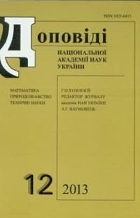 ДОПОВІДІ НАЦІОНАЛЬНОЇ АКАДЕМІЇ НАУК УКРАЇНИ №12, 2013