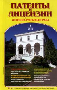 ПАТЕНТЫ И ЛИЦЕНЗИИ. ИНТЕЛЛЕКТУАЛЬНЫЕ ПРАВА 2015, № 7