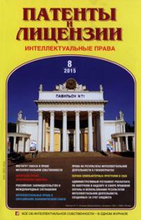 ПАТЕНТЫ И ЛИЦЕНЗИИ. ИНТЕЛЛЕКТУАЛЬНЫЕ ПРАВА 2015, № 8