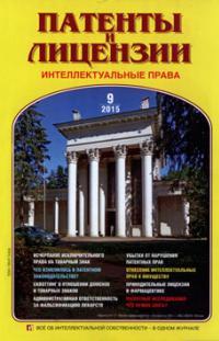 ПАТЕНТЫ И ЛИЦЕНЗИИ. ИНТЕЛЛЕКТУАЛЬНЫЕ ПРАВА 2015, № 9
