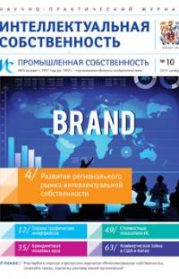 ИС. Промышленная собственность 2015, № 10