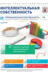 ИС. Промышленная собственность 2015, № 8