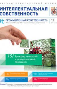 ИС. Промышленная собственность 2015, № 9