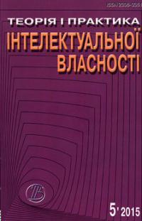 Теорія і практика інтелектуальної власності 2015, № 5 (85)
