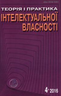 Теорія і практика інтелектуальної власності 2016, № 4