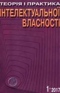 ТЕОРІЯ І ПРАКТИКА ІНТЕЛЕКТУАЛЬНОЇ ВЛАСНОСТІ 2017, №1